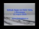 Взрыв льда на реке Томь 21 марта 2018(замедление)