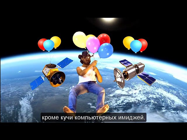 Песня Плоскоземельщика - Добро пожаловать в cпутниковый хокус (Hoax)