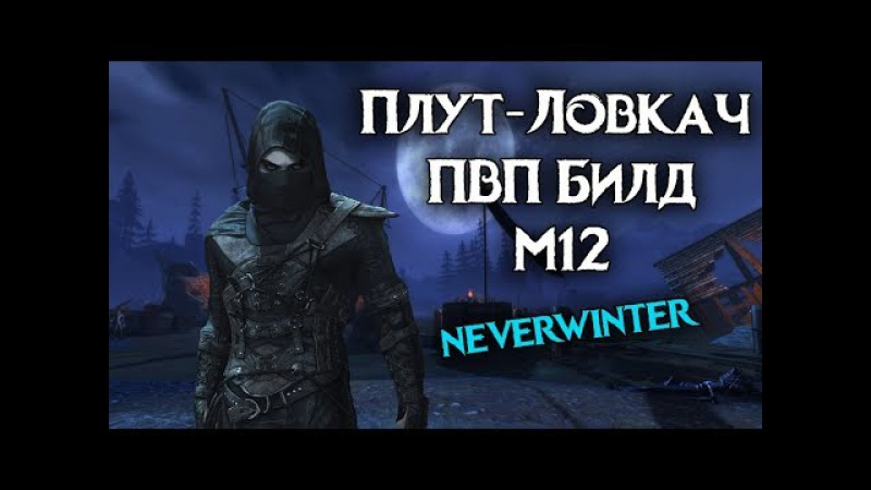 Плут - Ловкач ПВП Гайд - Билд М12. Neverwinter Online