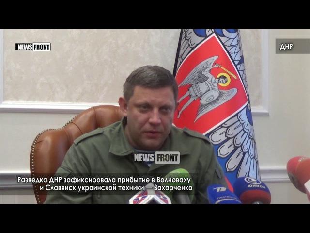 Разведка ДНР зафиксировала прибытие в Волноваху и Славянск украинской техники ...