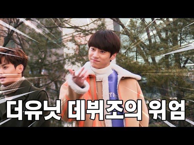 '유키스 준 눈빛 발사!' 더유닛(The Unit) 훈남쓰와 뒤태 미남 보이스퍼 @2018.1.19 뮤직뱅