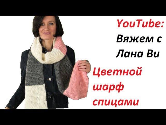 Шарф спицами КОЛОР-БЛОК🌈Шарф ПЛАТОЧНОЙ вязкой в модной технике. Вязаные шарфы спицами