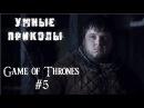 Игра Престолов - Умные приколы. Game of Thrones - Smart Jokes 5