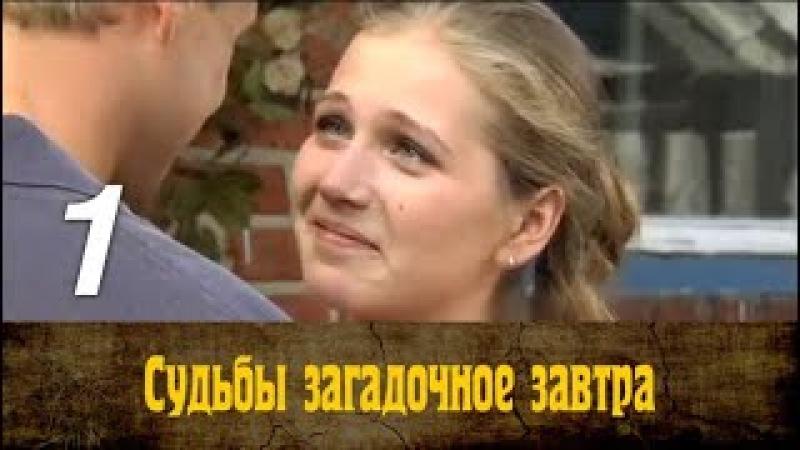 Судьбы загадочное завтра 1 серия 2010 Мелодрама драма @ Русские сериалы