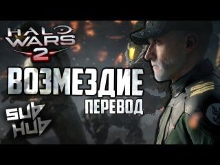 Retribution | (РУССКИЕ СУБТИТРЫ) (RUS SUB) | DAGames | Halo Wars 2 Song |【60 FPS】