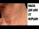ШОК Эта маска поможет избавиться от морщин на шее