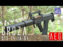 배틀그라운드 행성 파괴무기! 그로자 제작기(groza OTs-14-1A-01 AEG)