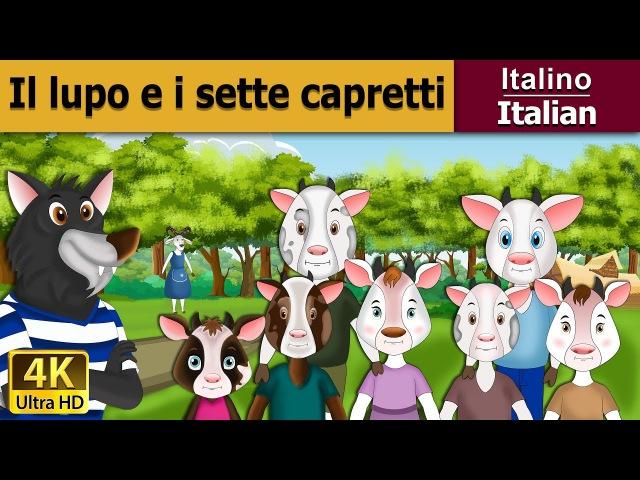 Il lupo ei sette capretti - favole per bambini raccontate - storie italiane - Italian Fairy Tales
