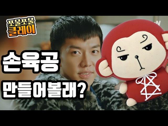 아이 클레이로 tvN 드라마 화유기 손육공 캐릭터 피규어 만들기!