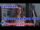 Супергёрл. Отрывок из серии 3х10 Легион Супергероев | Русские субтитры | Season 3 Episode 10