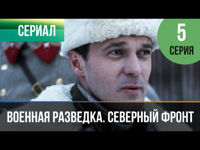 Военная разведка. Северный фронт 5 серия (2012) HD 1080p