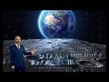 Загадки человечества с Олегом Шишкиным. Лучшее. Выпуск 2. (2017.11.29)