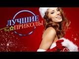 Приколы под музыку 2018 - Лучшие КУБ Приколы - Kozel TV