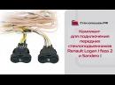 Комплект для подключения передних электрических стеклоподъемников Renault Logan I faza 2 и Sandero I