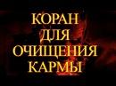 КОРАН ДЛЯ ОЧИЩЕНИЯ КАРМЫ - Аят Аль Курси 41x