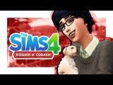 The Sims 4 Кошки и собаки #1 Питомцы повсюду!