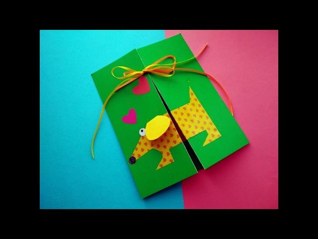 Как сделать открытку на день рождения из бумаги. Аппликация собака. Поделка.