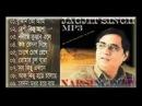 Bangla song by jagjit singh