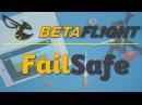 Betaflight - FailSafe