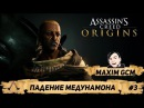 Assassin's Creed Истоки Прохождение часть 3 Первая цель Медунамон Ибис
