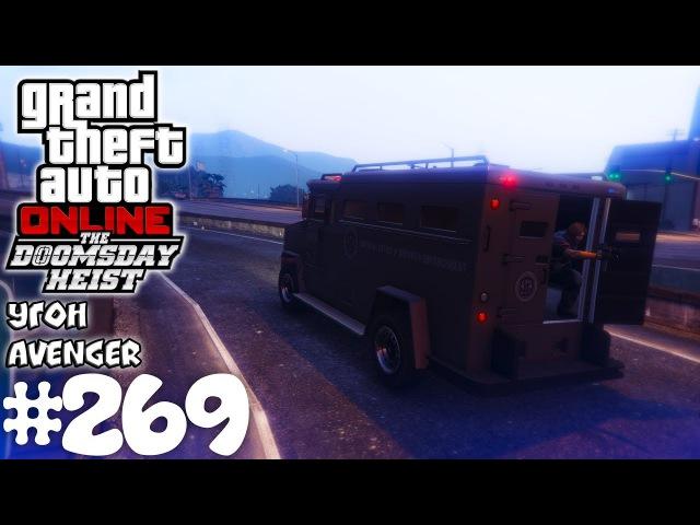 Угон Avenger (DUO) - Grand Theft Auto Online 269 [The Doomsday Heist]