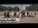 Фестиваль FISH AND GEEK 2.0   21-22 ОКТЯБРЯ 2017   АСТРАХАНЬ, МВК ЦЕЙХГАУЗ