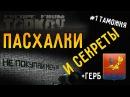 Пасхалки Таркова 1 (таможня)