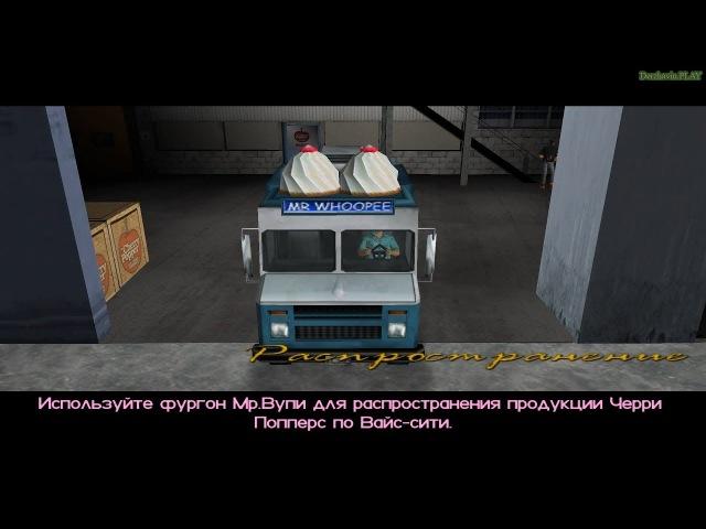 Прохождение GTA Vice City на 100% - Миссия 42: Распространение (Работаем мороженщиком)