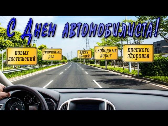 Поздравление с Днем автомобилиста! Поздравление с Днем дорожника!