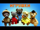 Вязаные игрушки Мишки   Crochet toys Bears