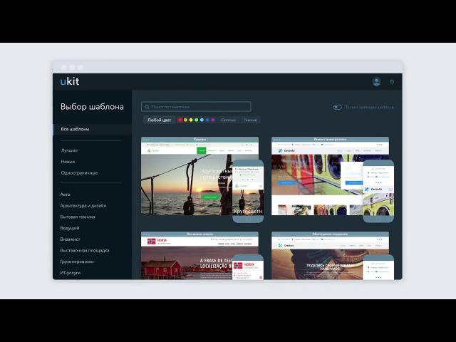 UKit простой и интуитивно понятный конструктор сайтов