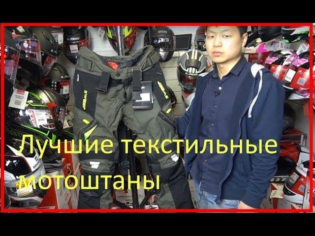 Обзор на всесезонные текстильные мотоштаны Gt Adventure от магазина мотоэкипировки FlipUp.ru