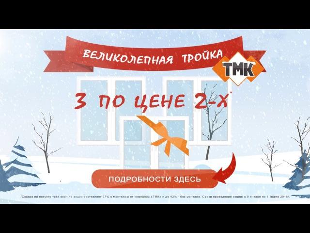 Великолепная тройка. 3 окна по цене 2! / Акция от ТМК