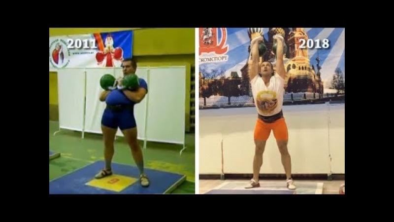 MSIC Vladimir Gurov 7 years progress in kettlebell sport from 2011 to 2018