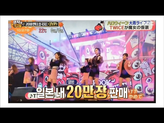 Section TV 섹션 TV TWICE Popular in Korea and Japan 20180121