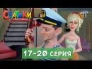 Мультсериал Сватики, 17 - 20 серии Смешной мультик