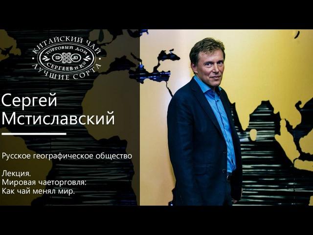 Сергей Мстиславский. РГО. Мировая чаеторговля: как чай менял мир