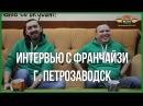 Интервью с франчайзи Хорошего места г. Петрозаводск