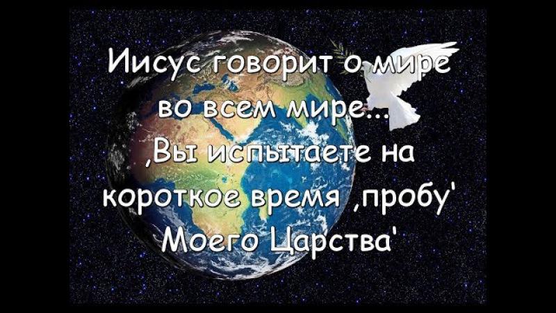 Иисус говорит о мире во всем мире... ,Вы испытаете на короткое время ,пробу' Моего Царства'