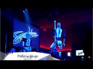 iNews 11.01.18 - Nissan предлагает управлять машиной силой мысли; роботы заменяют go-go в кл ...