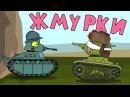 Жмурки Мультики про танки worldoftanks wot танки — wot-vod