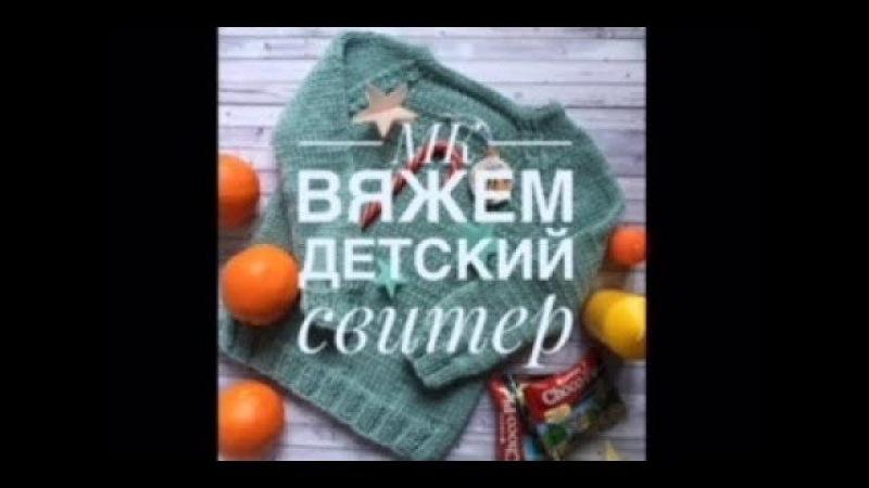 Вязание спицами детского свитера регланом снизу.