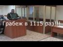 Заявление в суде РФ об анулированном коде валюты 810 RUR и мошенничестве банков