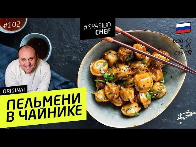 ПЕЛЬМЕНИ В ЧАЙНИКЕ 102 ORIGINAL - рецепт Ильи Лазерсона и Михаила Безяева
