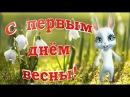 Красивое поздравление С Первым Днем Весны! 1 марта! Зуби зайка