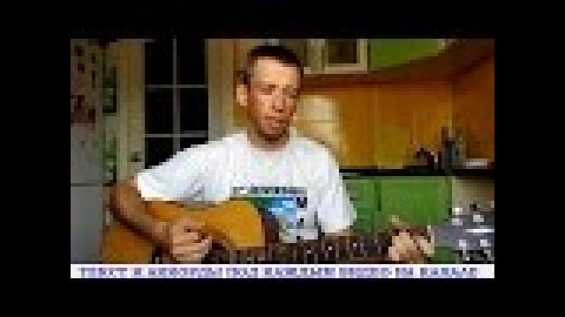 Дворовые песни - Привет братан (гитара, кавер дд)