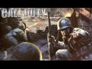 Прохождение Call of Duty 3. Бурнвилль
