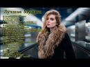 New Russian Music Mix 2018 3 - Лучшая Музыка 2018 - русская клубная музыка 2017