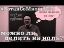 Можно ли делить на ноль Ботай со мной 019 Борис Трушин