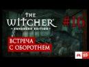 The Witcher | Ведьмак. Прохождение. 16. Встреча с оборотнем.